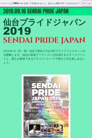 Screenshot of sendaipridejapan.wixsite.com