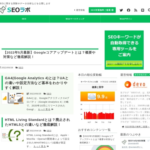 検索順位チェックツールでマイサイトのSEOをチェック