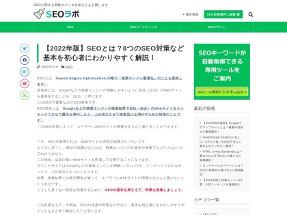 https://seolaboratory.jp/basic/2017100689308.php