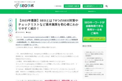 Screenshot of seolaboratory.jp