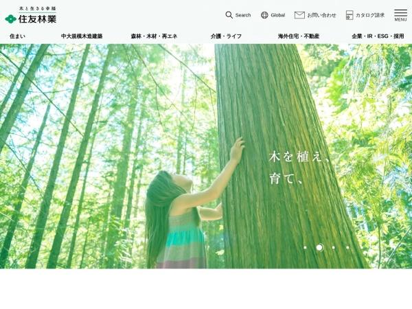 Screenshot of sfc.jp