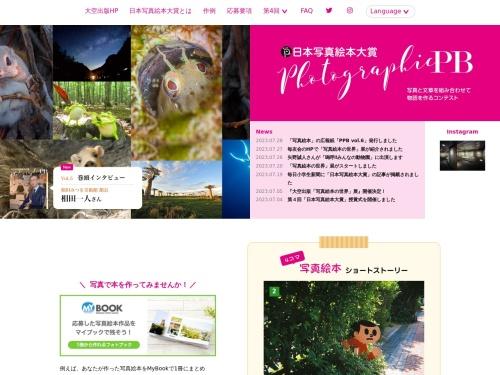 Screenshot of shashinehon.jp