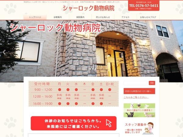 Screenshot of sherlock-ah.jp