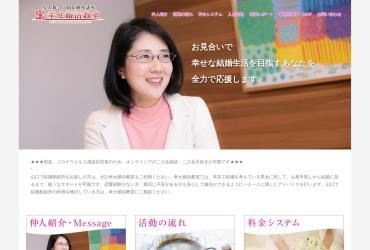 Screenshot of shiawasekonkatsu.com
