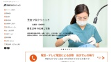 https%3A%2F%2Fshiba clinic - 田町・三田駅:プラセンタ注射の最安はココ!全8クリニック比較