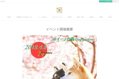 Screenshot of shibamaturi48.amebaownd.com