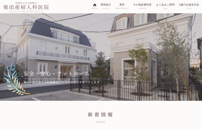 Screenshot of shibata.or.jp