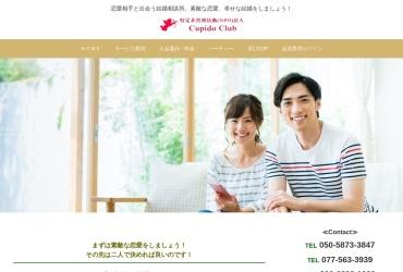 Screenshot of shiga-cupido.org