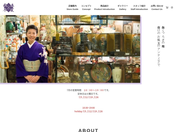 Screenshot of shikiantiques.co.jp