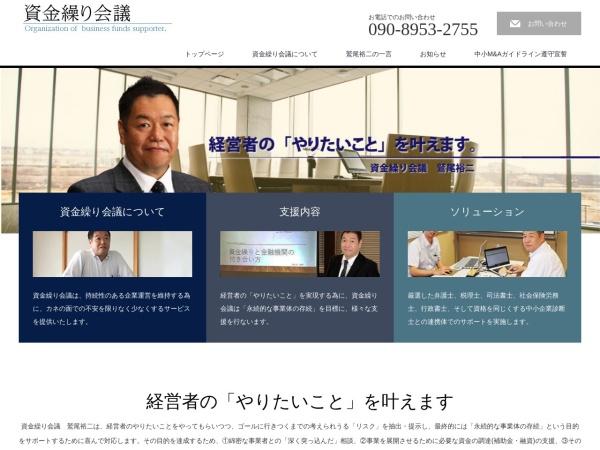 Screenshot of shikinguri-k.com