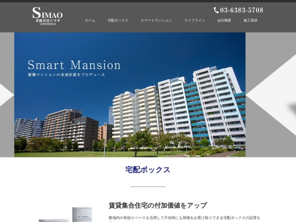 Screenshot of shimaot.co.jp