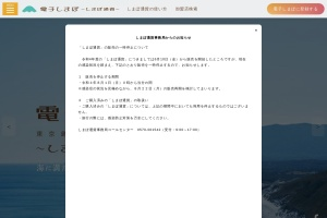 Screenshot of shimapo.com