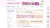 https%3A%2F%2Fshinagawa skin - 大宮駅:プラセンタ注射の最安はココ!全13クリニック比較