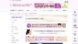 https%3A%2F%2Fshinagawa skin - 新宿駅:プラセンタ注射の最安はココ!全60クリニック比較