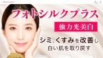 https://shinagawa-skin.com/sp/list/photosilk_plus/