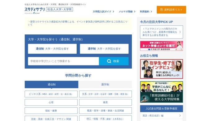 Screenshot of shingakunet.com
