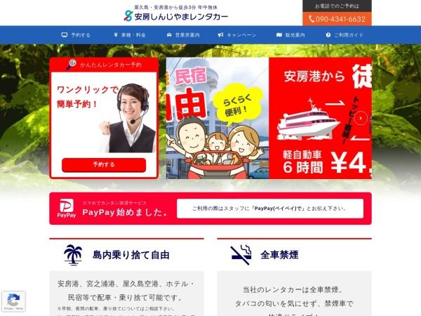 Screenshot of shinjiyama-rentacar.jp