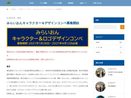 Screenshot of shinjuku-lionsclub.org