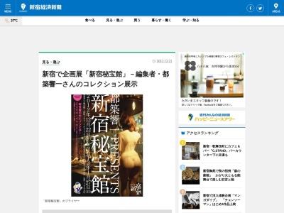 新宿で企画展「新宿秘宝館」|新宿経済新聞