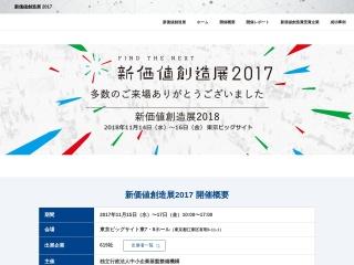新価値創造展2017
