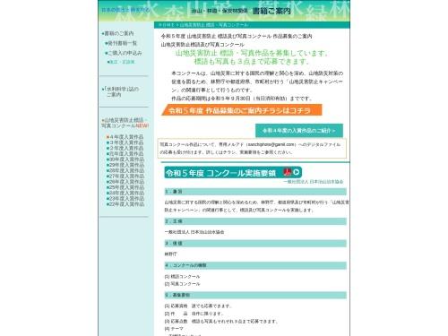 Screenshot of shinrinkagaku.jp