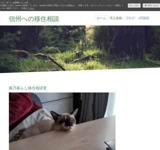 Screenshot of shinshuu-nagawaijuu.jimdofree.com