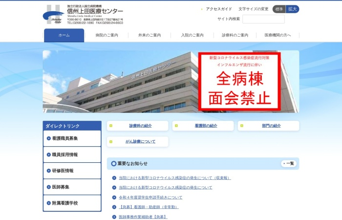 Screenshot of shinshuueda.hosp.go.jp