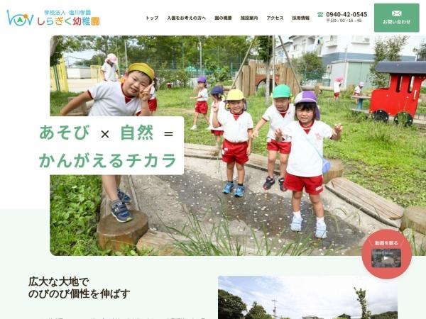 Screenshot of shiragiku-kgn.ed.jp