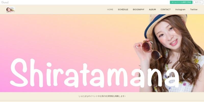 Screenshot of shiratamanahomepage.amebaownd.com