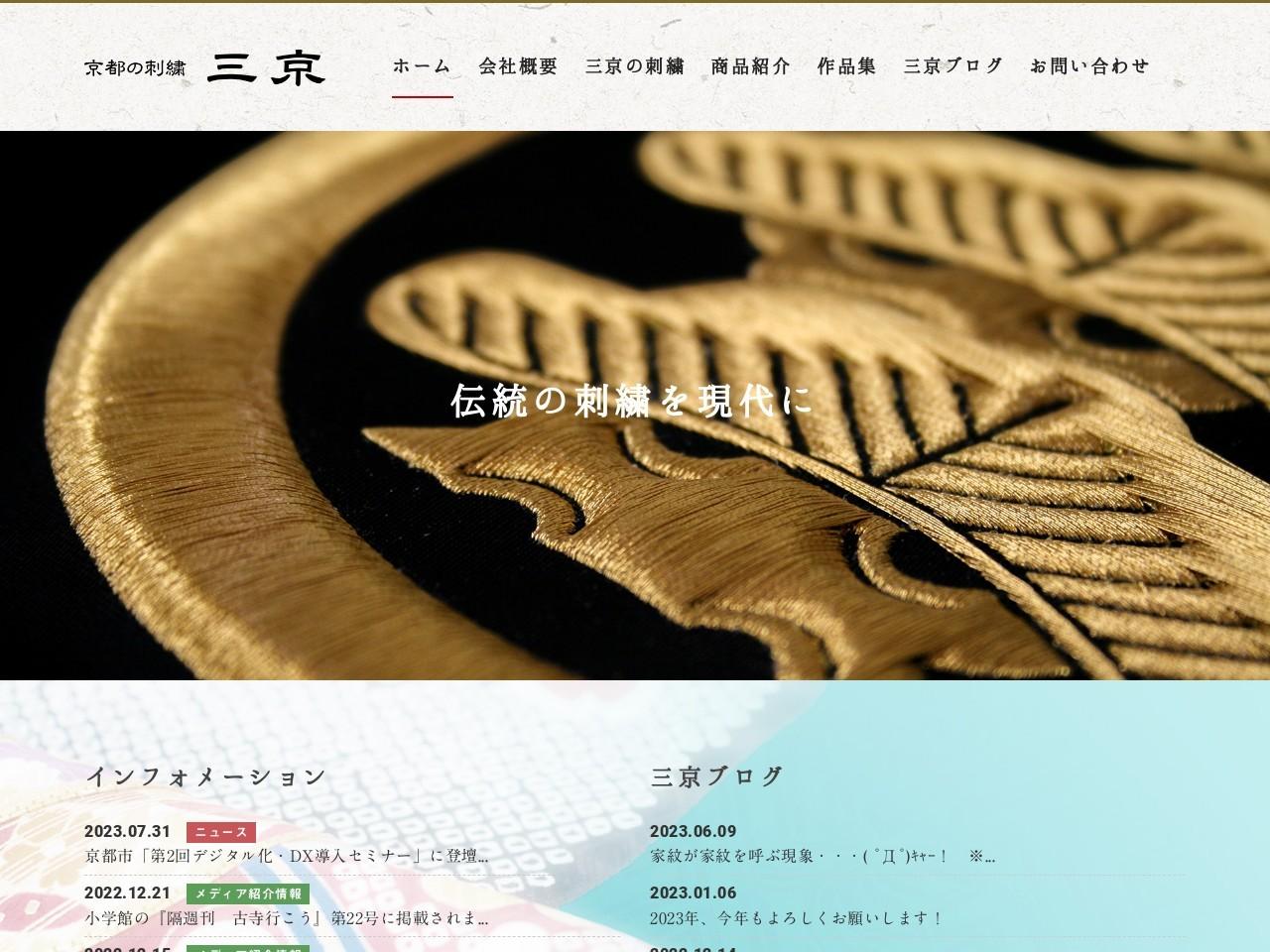 【公式】ししゅうのことなら京都の刺繍 三京へ 家紋、着物 ペット刺繍