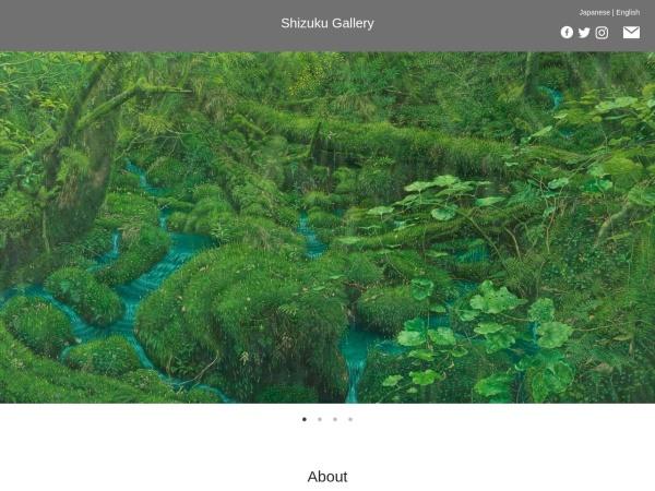 Screenshot of shizukugallery.com