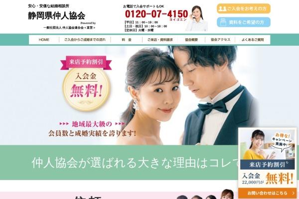https://shizuoka-nakodo.com/
