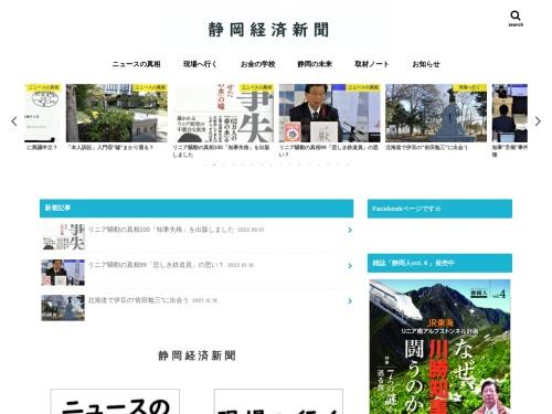 静岡経済新聞