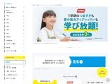 https://sho.benesse.co.jp/index.html