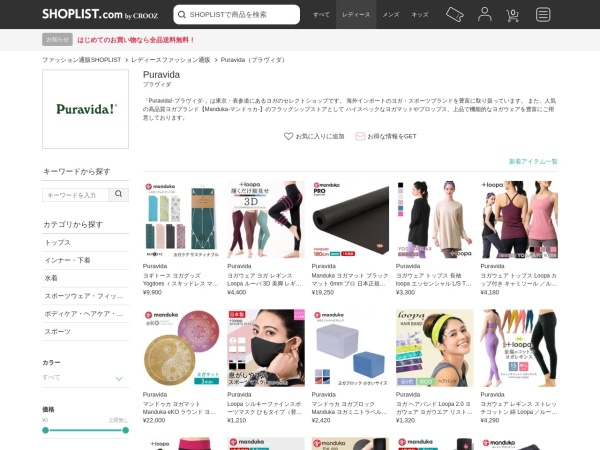 Screenshot of shop-list.com