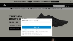 Screenshot of shop.adidas.jp