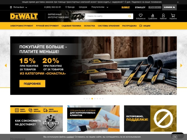 Screenshot of shop.dewalt.ru