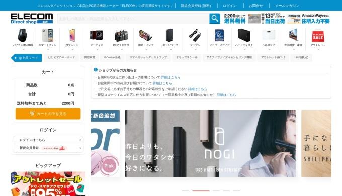 Screenshot of shop.elecom.co.jp