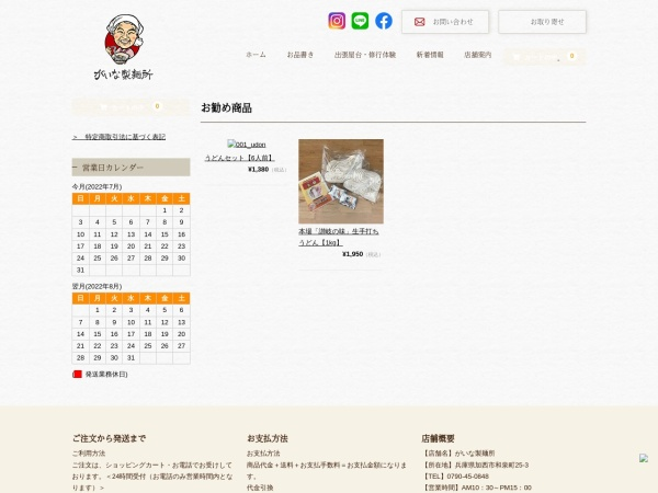 Screenshot of shop.gaina-japan.com