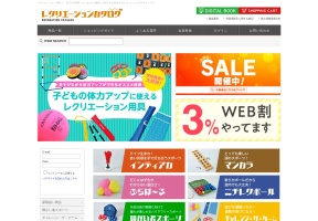 レクリエーションカタログ【日本レクリエーション協会】