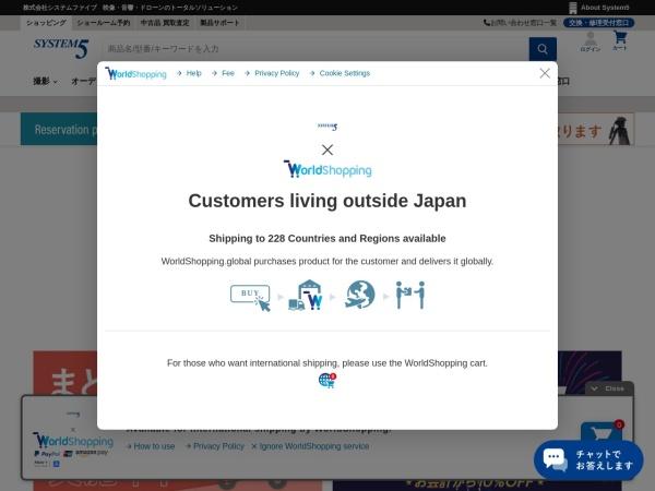 Screenshot of shop.system5.jp