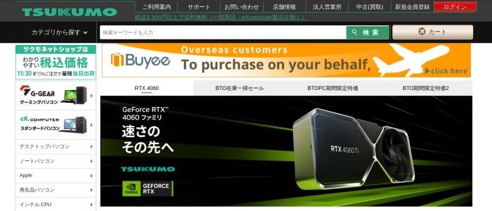 Screenshot of shop.tsukumo.co.jp