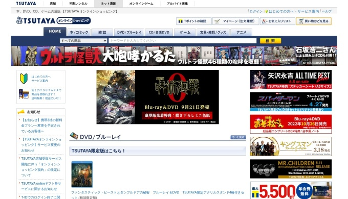 Screenshot of shop.tsutaya.co.jp