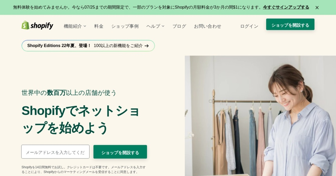 Screenshot of shopify.jp