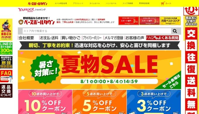 Screenshot of shopping.geocities.jp