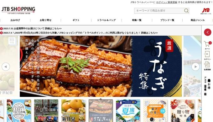 Screenshot of shopping.jtb.co.jp