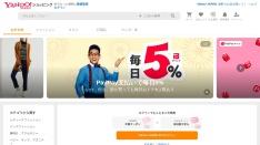 Screenshot of shopping.yahoo.co.jp