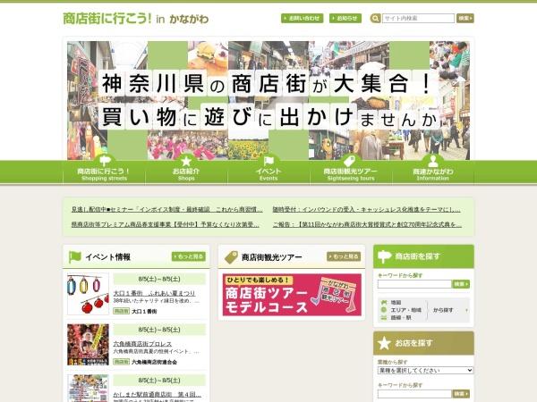 https://shotengai-kanagawa.com