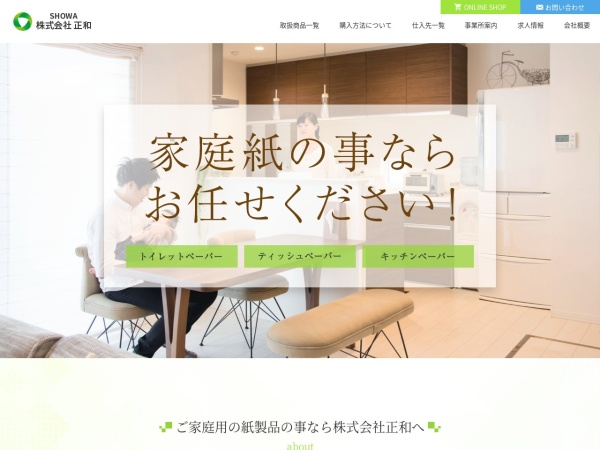 Screenshot of showa-h-p.com