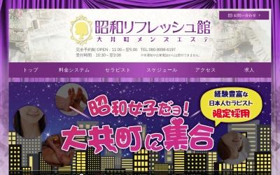 Screenshot of showa-refresh.com